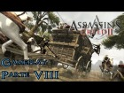 V�deo: Assassin's Creed II Gameplay # 8 HD 720