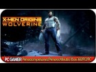 V�deo: X-men Origins Wolverine   Gameplay   Primeras impresiones/Primeros minutos   (PC/PS3/XBOX360)  