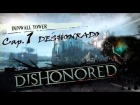 DISHONORED_  Cap 1.- DESHONRADO by Cuban Doce