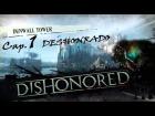 DISHONORED_  Cap 1.- DESHONRADO by Cuban Doce