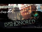"DISHONORED_ Cap 2.- ""HOUNDS PITS PUB"" 1� parte by Cuban Doce"