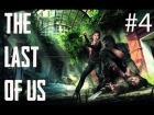 V�deo: The Last Of Us - Online - PS4 #4  SHAREfactory�