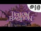 V�deo: Kingdom Hearts 2 (gu�a comentada en Espa�ol) con Ayden Pt.10: Basti�n Hueco de nuevo!