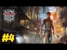 Video: PELEA EN EL CLUB!!! SLEEPING DOGS #4 | GAMEPLAY EN ESPAÑOL