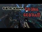 V�deo Call of Duty: Black Ops 2: Menuda Bestia la SMR!!! /// BLack Ops 2 Gameplay