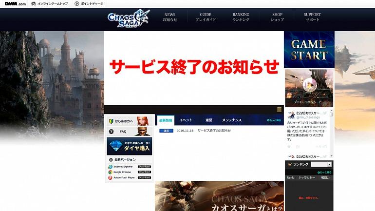 Un nuevo MMORPG cierra sus servidores y Final Fantasy podría ser el motivo